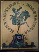 Отдается в дар Книга для младшего школьного возраста