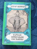 Отдается в дар Эдгар Берроуз «Тарзан — приемыш обезьяны»