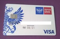 Отдается в дар карточка банковская