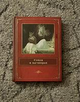 Отдается в дар Книга «Стихи о вампирах»