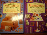 Отдается в дар Книги по рукоделию