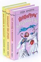 Отдается в дар Серия книг Шопоголик