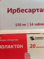 Отдается в дар Ирберсартан-4, Спиронолактон-2упаковки