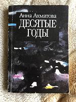 Отдается в дар Анна Ахматова. Десятые годы.