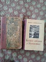Отдается в дар Книги Ю. Герман «Дорогой мой человек» и Й.Давидайтис «Большие события в Науяместисе»