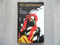 Отдается в дар Книга (Рю Мураками)