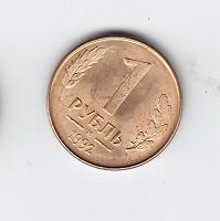 Отдается в дар 1 рубль 1992 год в коллекцию