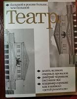 Отдается в дар Журнал «Театр»