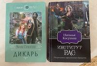 Отдается в дар Две книги-фентези