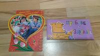 Отдается в дар открытки современные
