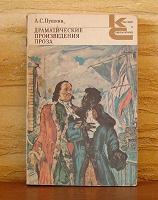 Отдается в дар Книга А.С.Пушкина