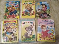 Отдается в дар Детские плотные книжки