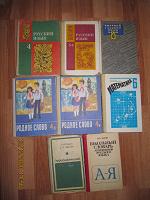 Отдается в дар учебники 80-90гг ретро