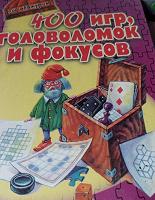 Отдается в дар Мочалов Л. 400 игр, головоломок и фокусов