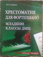 Отдается в дар хрестоматия для фортепиано
