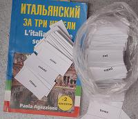 Отдается в дар Учебник по итальянскому и словарные карточки
