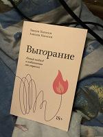 Отдается в дар Книга Выгорание