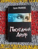 Отдается в дар С. Лукьяненко Последний дозор.