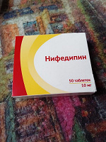 Отдается в дар Лекарство Нифедипин