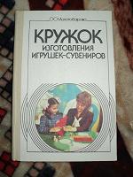 Отдается в дар полезная книга