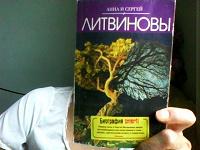 Отдается в дар Литвиновы. Биография сметри