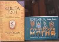 Отдается в дар Книги о рунах