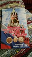 Отдается в дар Альбом «Монеты переходного периода от СССР к России» (1991-1993 гг.)