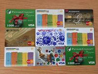 Отдается в дар Карты банков