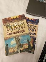 Отдается в дар Книги толкина Сильмариллион и малые произведения