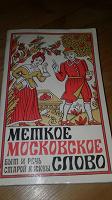 Отдается в дар Книга «Меткое московское слово»