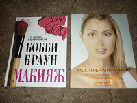 Отдается в дар Книги по макияжу