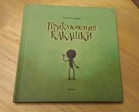 Отдается в дар Книжка «Приключения какашки»
