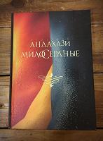 Отдается в дар Фредерико Андахази «Милосердные»