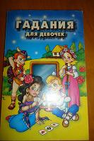 Отдается в дар Четыре книги для гадания девочкам.