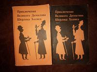 Отдается в дар Книги о Шерлоке Холмсе