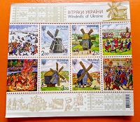 Отдается в дар Марки Украины, 2012. Ветряные мельницы Украины.