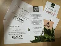 Отдается в дар Купоны BIOZKA (только самовывоз)