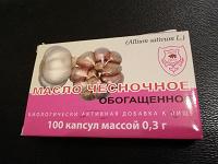 Отдается в дар Масло чесночное 100 капсул