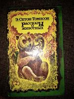 Отдается в дар Книга о животных