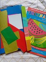 Отдается в дар Цветные картон и бумага