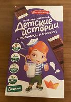 Отдается в дар Шоколадка для ребёнка