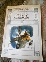 Отдается в дар Книга А. Доде «Письма с мельницы»