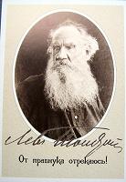 Отдается в дар Лев Толстой — открытка со смыслом