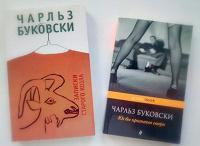 Отдается в дар Книги Чарльза Буковски