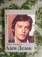 Отдается в дар Биография «Ален Делона»