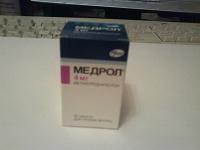 Отдается в дар Медрол (Метилпреднизолон)