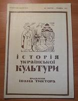 Отдается в дар Історія Української Культури