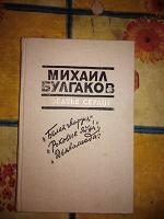 Отдается в дар М. БУЛГАКОВ «собачье сердце» (роман. повести)