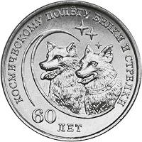 Отдается в дар Полет в космос Белки и Стрелки. 1 рубль ПМР