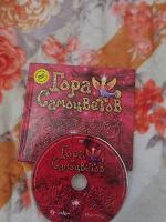 Отдается в дар Книжечка и CD-диск «Гора самоцветов» «Рубин»